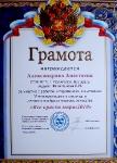 Александрова Анастасия_7